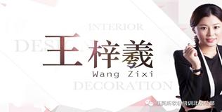 设计与生活 专访著名美女万博manbetx客户端设计师王梓羲