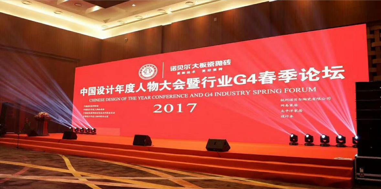 2017中国设计年度人物重磅揭晓——万博manbetx在线登录再获殊荣