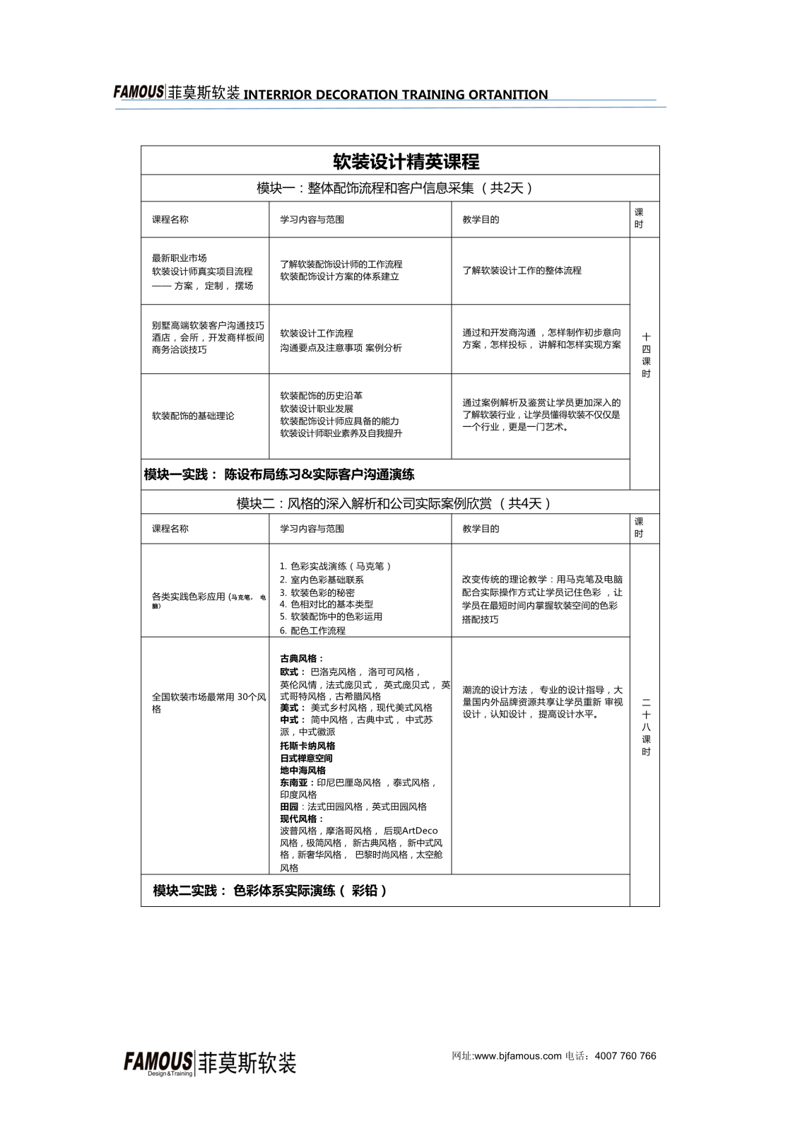 体育app万博官网表15天(1)_1.png