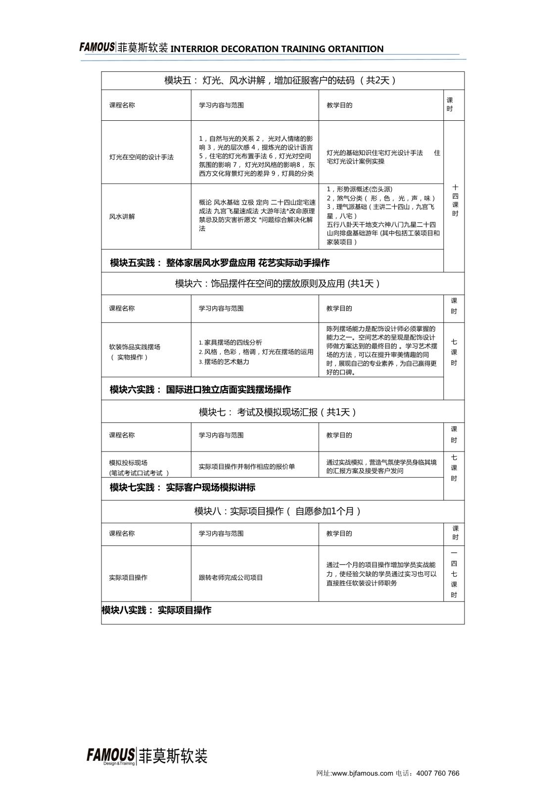 体育app万博官网表15天(1)_3.png